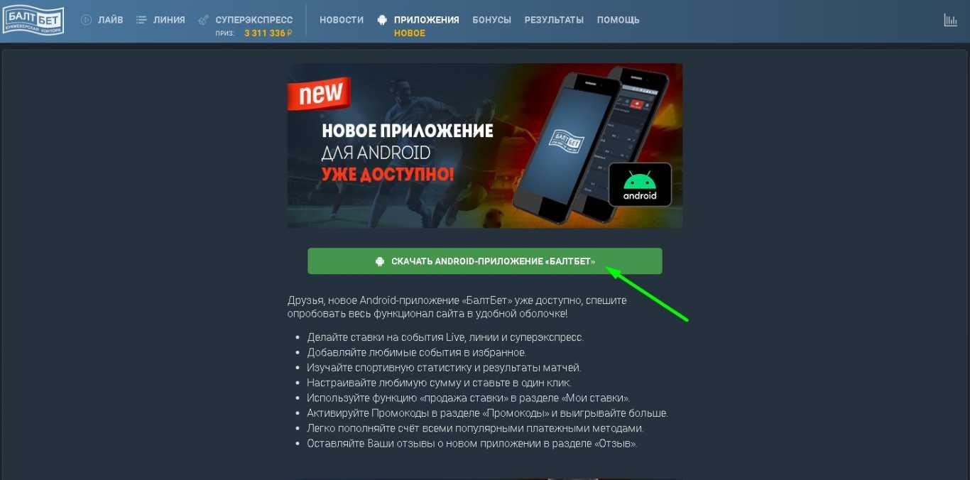 Балтбет мобильное приложение