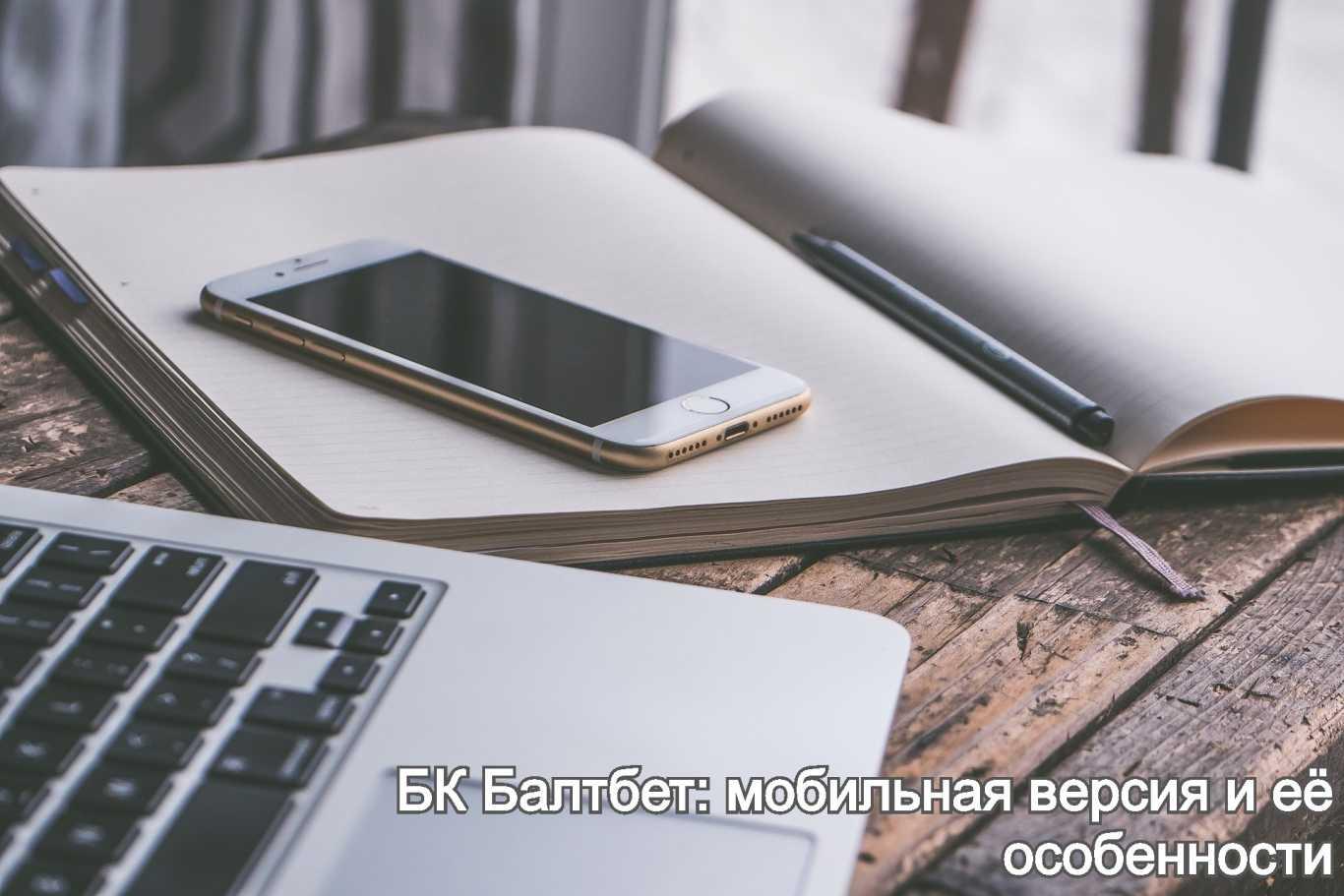БК Балтбет: мобильная версия и её особенности