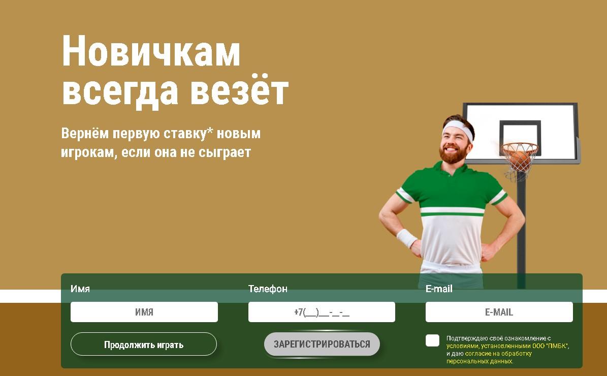 Лига ставок регистрация с бонусом