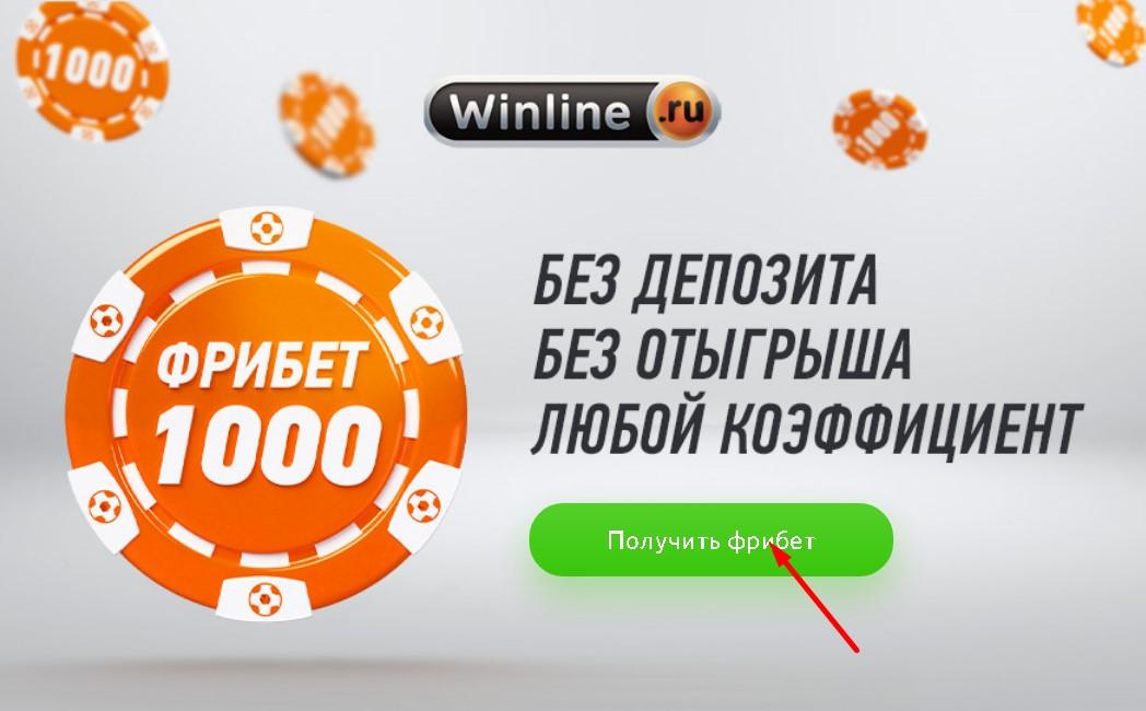 Винлайн бонус фрибет